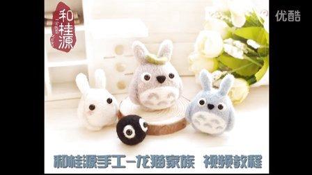 [和桂源]龙猫家族 视频教程 hgysg.taobao.com