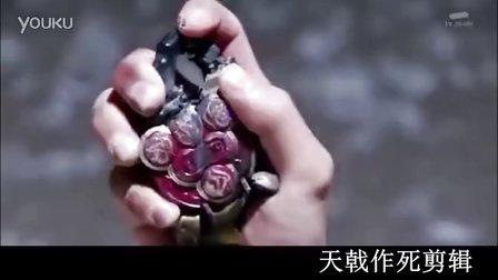 【彦仔哥哥】作死剪辑 铠甲勇士雅塔莱斯假面骑士铠武 剧场版预告