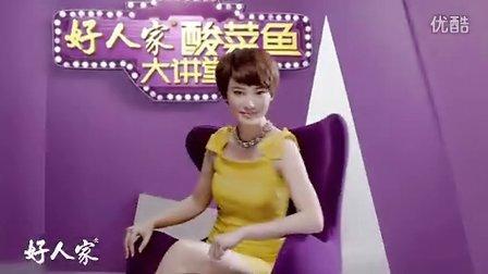 张选华导演食品广告:《好人家酸菜鱼调料》