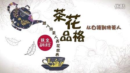 【味全】从白领到侍茶人