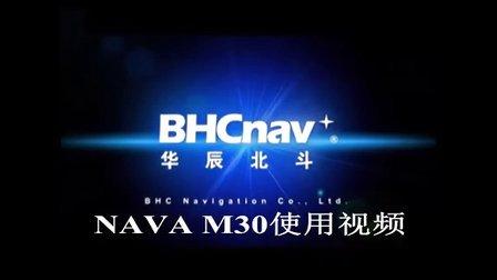 【GPS教程】专业手持GPS——NAVA M30 使用视频