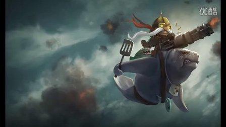 【飞机皮肤】 海牛骑士 英勇投弹手 库奇 英雄联盟 皮肤