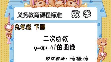 人教版九年级数学下册第26章26.1《二次函数ya x-h²的图象》