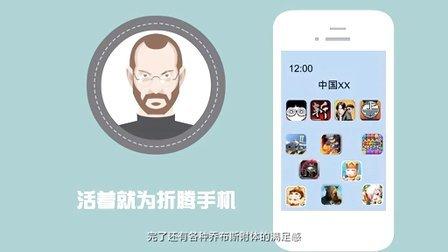 iOS 乔布斯的魂器 140911