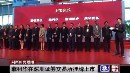 菲利华在深圳证券交易所挂牌上市