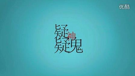 【言和原创】疑神疑鬼【跳蝻P】【咏吟轩】