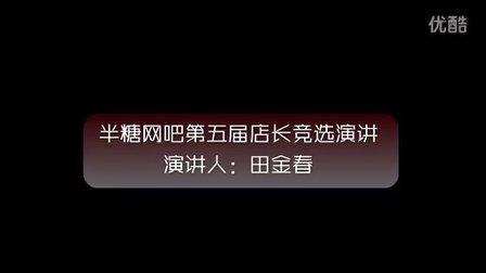 竞选人:田金春(莲花店领班)