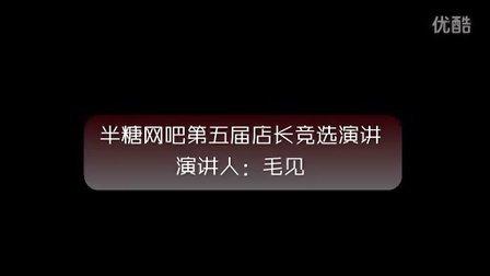 竞选人:毛见(顺城店领班)