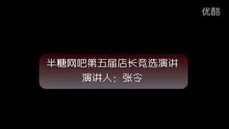 竞选人:张令(莲花店领班)