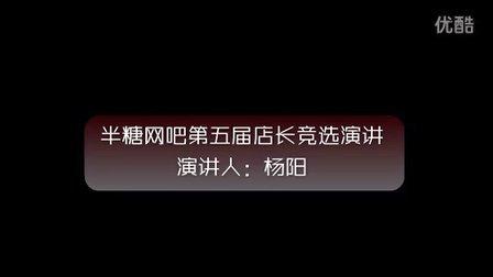 竞选人:杨阳(王府井店领班)