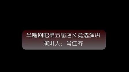 竞选人:肖佳齐(莲花店领班)