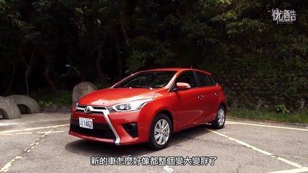 2014 丰田Yaris两厢紧凑型轿车 台湾媒体试驾评测展示