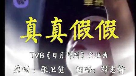 TVB《日月神剑》主题曲_真真假假(祁阳心木)