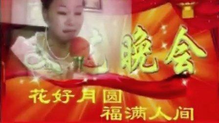 2014年河南戏曲戏迷总群中秋晚会--qq群号135564600