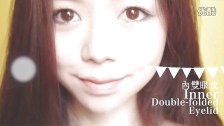 内双妆容 Inner Double-Folded Eyelid Makeup - Neat Freak's Diary
