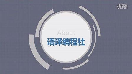 2014届语译编程社招新宣传视频 热血青春版