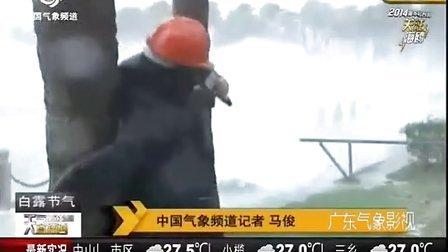 追击台风海鸥——狂风暴雨!上午11时记者马俊湛江现场报道