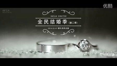 《全民结婚季》(第二季)【相南映像】感动一亿人!!!