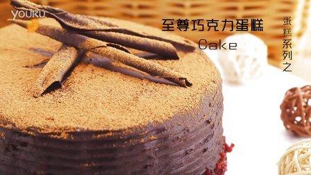 《范美焙亲-familybaking》第一季-124 至尊巧克力蛋糕