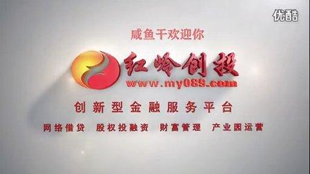 红岭创投企业形象宣传片P2P网贷投资理财
