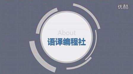 2014届 浙江经贸职业技术学院 语译编程社 社团 招新 宣传 视频 热血青春版
