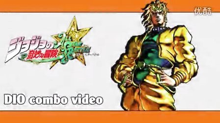 ジョジョの奇妙な冒険 全明星战斗 Dio combo