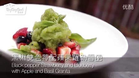 日日煮 2014 黑椒双色莓配苹果罗勒雪葩 558