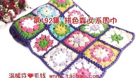 192集拼色森女系围巾手工钩编针织女士田园围脖披肩的织法