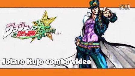ジョジョの奇妙な冒険 全明星战斗 Jotaro Kujo combo