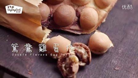 日日煮 2014 鸳鸯鸡蛋仔 560