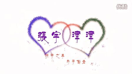 好友新婚祝福视频集锦