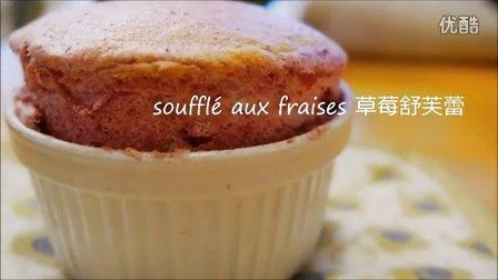 Soufflé aux fraises 草莓舒芙蕾的做法 教程( 梳芙厘 梳乎厘)