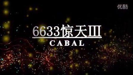 6633惊天cabal  6633cabal
