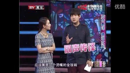 北京天译时代翻译培训走进《北京客》