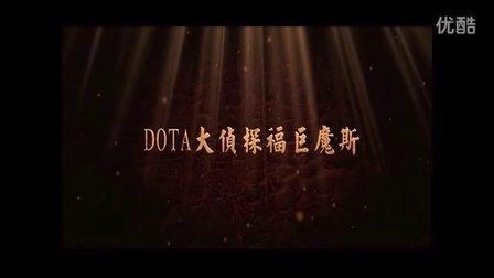 【Douma出品】DOTA2大侦探福巨魔斯