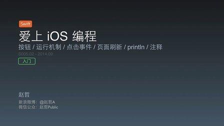 S005.02 - 爱上 iOS 编程 swift版 第2集