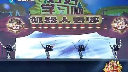 奥松机器人亮相2014东南卫视大型生活服务类节目《好好学习吧》