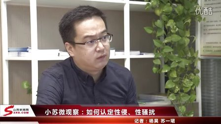 小苏微观察:性侵害与性骚扰专题报道