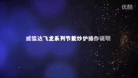 威猛达飞龙系列商用厨房节能炉灶产品操作讲解视频