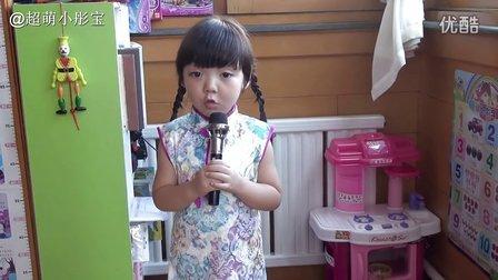 4岁彤宝模仿邓丽君演唱甜蜜蜜 超萌小彤宝