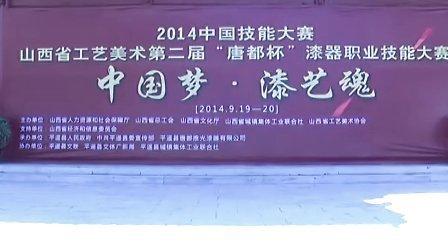 """山西省第二届""""唐都杯""""漆器职业技能大赛在唐都漆器博物馆举行"""