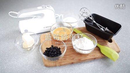 知味人生(3)-蓝莓磅蛋糕