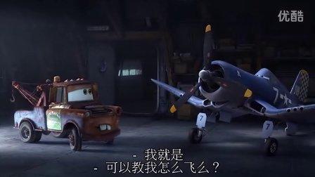皮克斯动画短片——拖线狂想曲 Cars Toon Air Mater