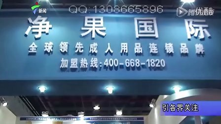 2013年广州性文化节净果国际报道