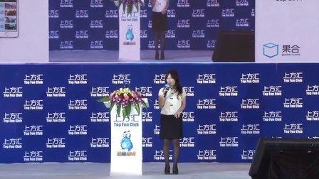 2014TFC大会主会场演讲嘉宾 果合移动 执行CEO 韩沂纹