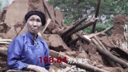 8.03云南鲁甸地震穆斯林救灾纪录片