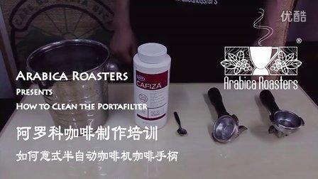 阿罗科咖啡制作培训 - 如何做意式半自动咖啡机咖啡手柄清洗