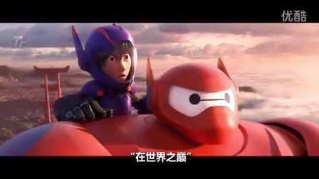 中文字幕《超能陆战队》完整中文预告片2 - 大英雄天团(Big Hero 6)中文第二部预告片 - 时间边界