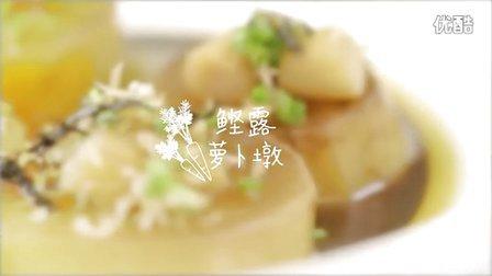 【味全】《暖暖心赏味》鲣露萝卜墩