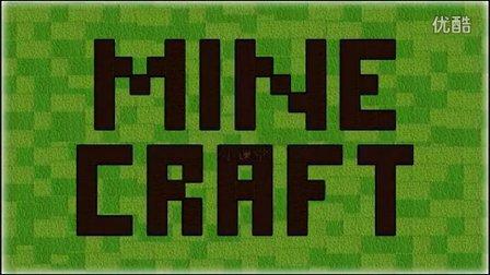 【Minecraft小课堂】 - 选择穿衣